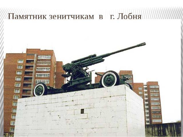 Памятник зенитчикам в г. Лобня