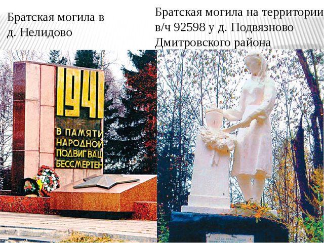 Братская могила на территории в/ч 92598 у д. Подвязново Дмитровского района Б...