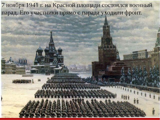 7 ноября 1941 г. на Красной площади состоялся военный парад. Его участники п...