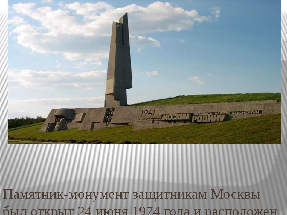 Памятник-монумент защитникам Москвы был открыт 24 июня 1974 года и расположе...