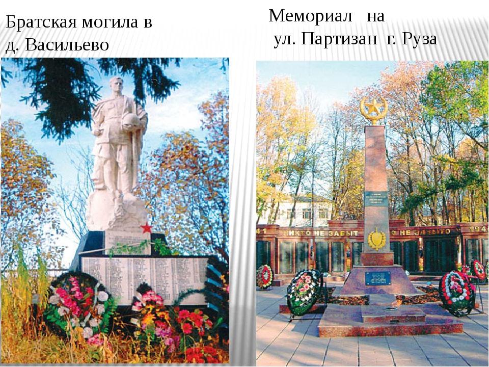 Мемориал на ул. Партизан г. Руза Братская могила в д. Васильево