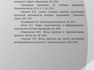 Использованная литература Федеральный государственный образовательный стандар