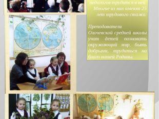На территории Охочевского сельского совета расположена наша школа. Ей исполни