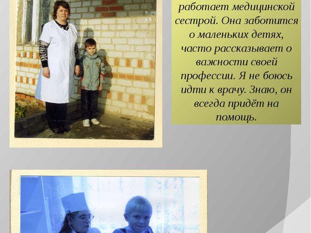 Есть в нашем селе амбулатория. В ней работают неравнодушные к чужой беде люди...