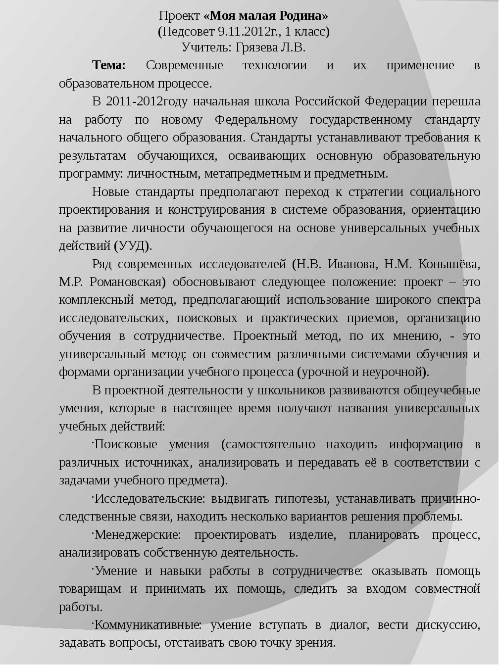 Проект «Моя малая Родина» (Педсовет 9.11.2012г., 1 класс) Учитель: Грязева Л....