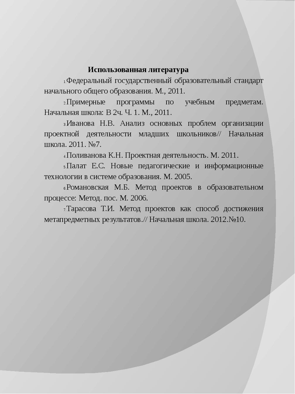 Использованная литература Федеральный государственный образовательный стандар...