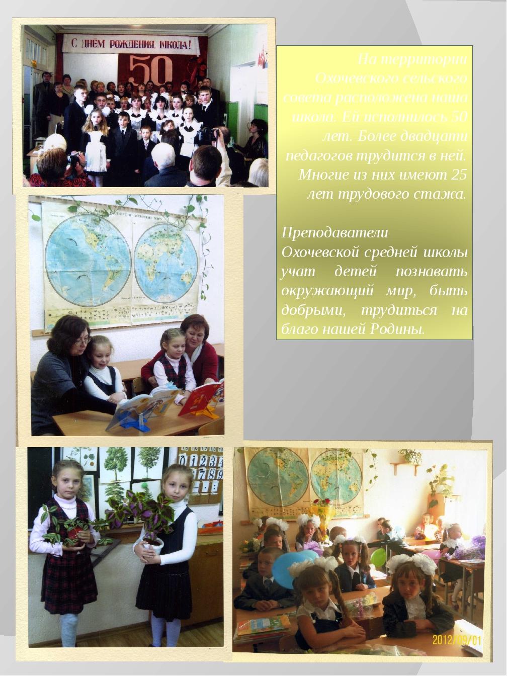 На территории Охочевского сельского совета расположена наша школа. Ей исполни...