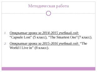 """Методическая работа Открытые уроки за 2014-2015 учебный год: """"Capsule Lost"""" ("""