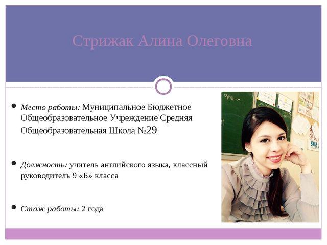 Место работы: Муниципальное Бюджетное Общеобразовательное Учреждение Средняя...