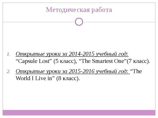 """Методическая работа Открытые уроки за 2014-2015 учебный год: """"Capsule Lost"""" (..."""