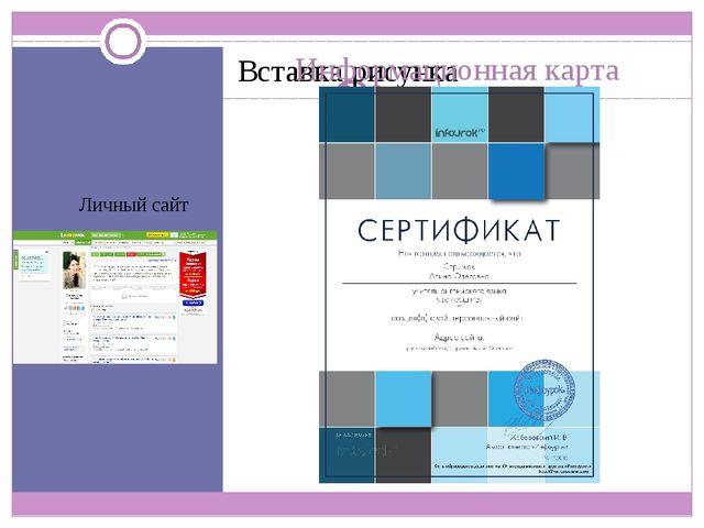 Информационная карта Личный сайт