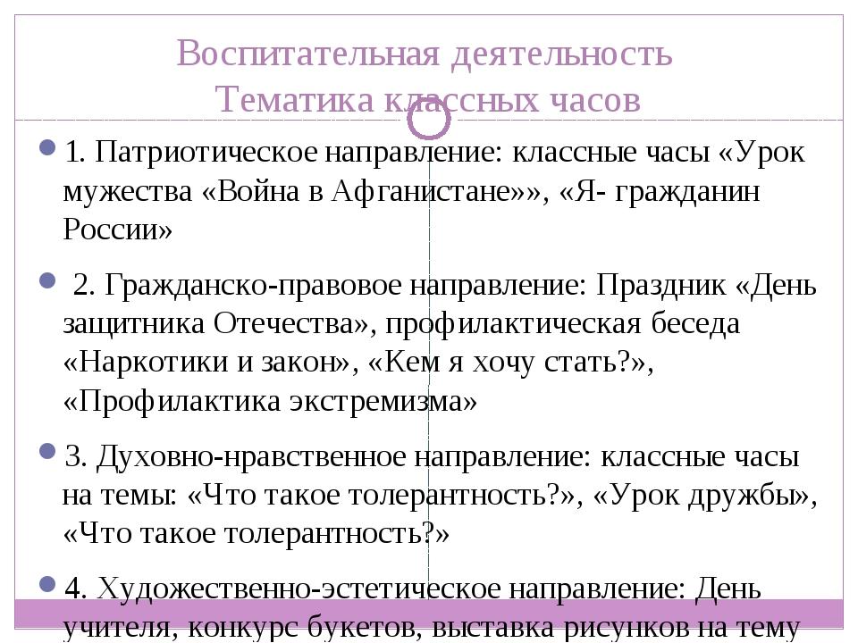 Воспитательная деятельность Тематика классных часов 1. Патриотическое направл...