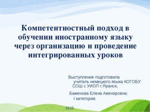 Компетентностный подход в обучении иностранному языку через организацию и про