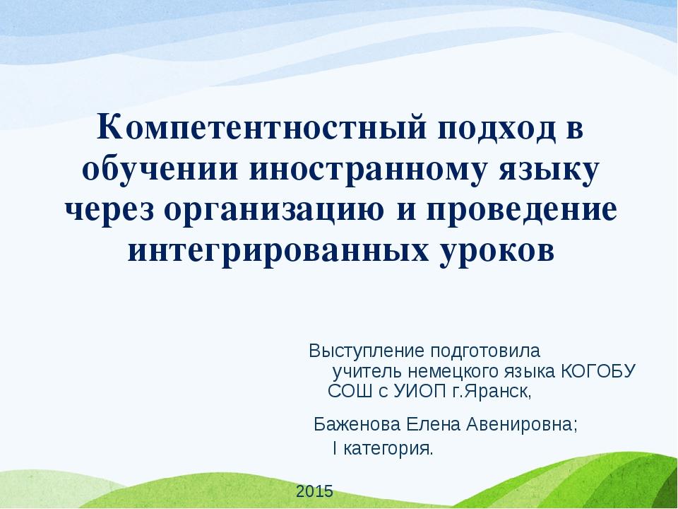 Компетентностный подход в обучении иностранному языку через организацию и про...