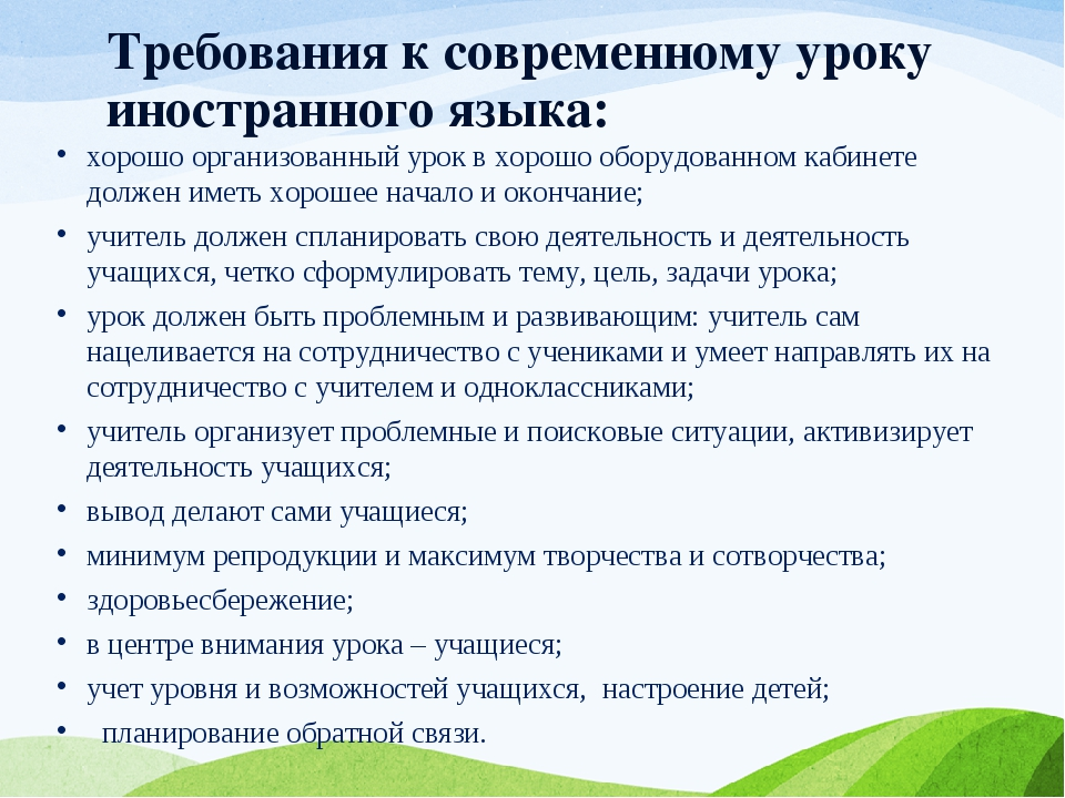 Требования к современному уроку иностранного языка: хорошо организованный уро...