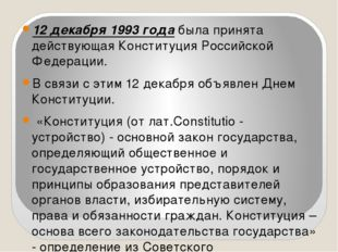 12 декабря 1993 года была принята действующая Конституция Российской Федерац