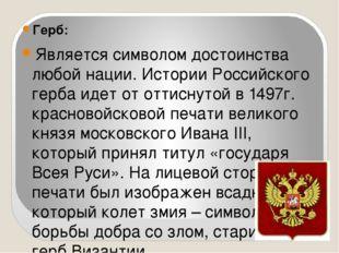 Герб: Является символом достоинства любой нации. Истории Российского герба и
