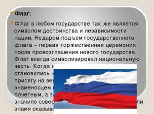 Флаг: Флаг в любом государстве так же является символом достоинства и незави
