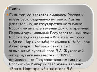 Гимн: Гимн так же является символом России и имеет свою отдельную историю. К
