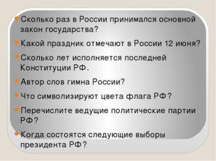 Сколько раз в России принимался основной закон государства? Какой праздник о