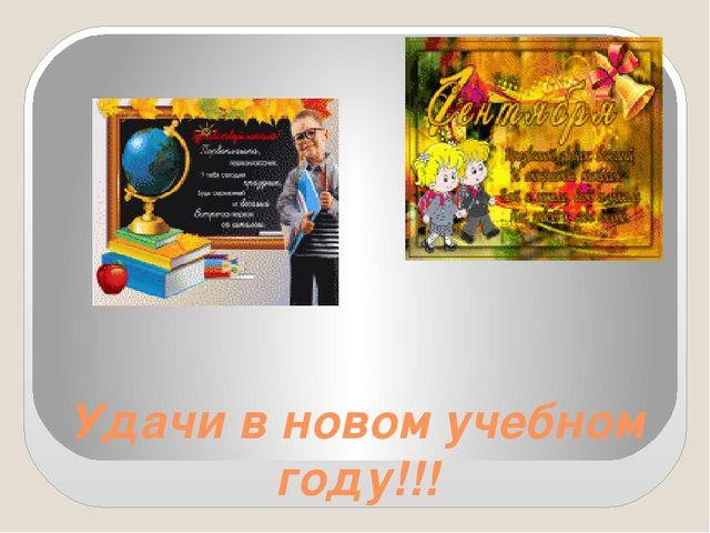 Удачи в новом учебном году!!!