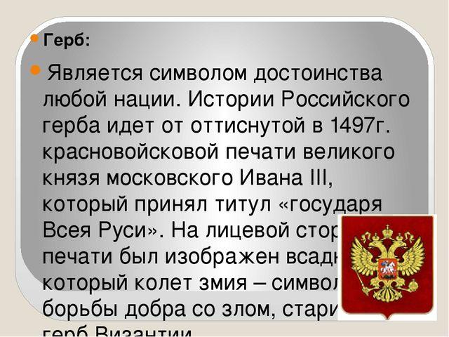 Герб: Является символом достоинства любой нации. Истории Российского герба и...
