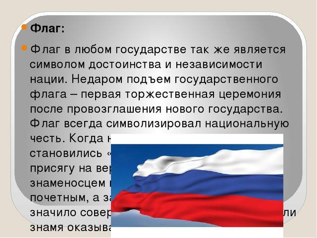 Флаг: Флаг в любом государстве так же является символом достоинства и незави...