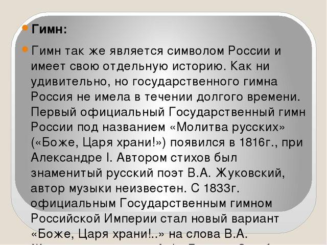 Гимн: Гимн так же является символом России и имеет свою отдельную историю. К...