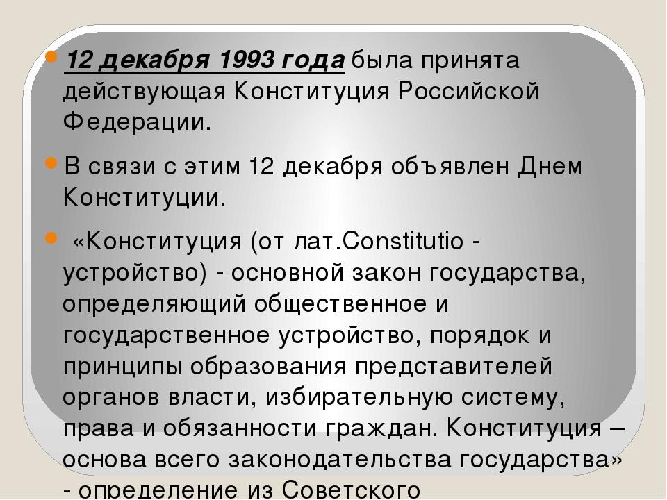 12 декабря 1993 года была принята действующая Конституция Российской Федерац...