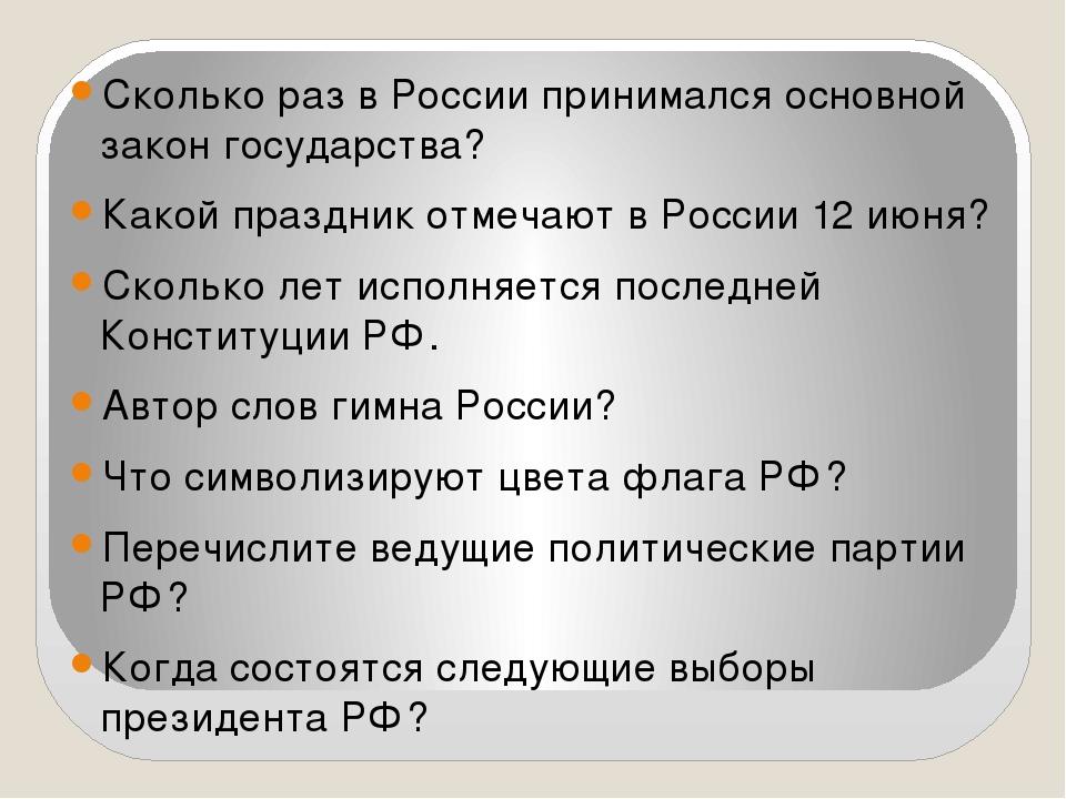 Сколько раз в России принимался основной закон государства? Какой праздник о...