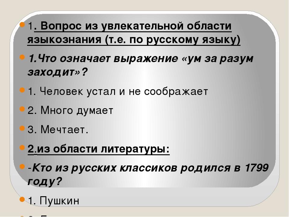 1. Вопрос из увлекательной области языкознания (т.е. по русскому языку) 1.Чт...