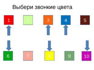 Выбери звонкие цвета 1 2 3 4 5 7 8 9 10 6