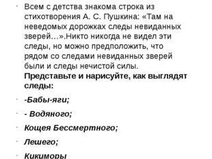 Всем с детства знакома строка из стихотворения А. С. Пушкина: «Там на неведом