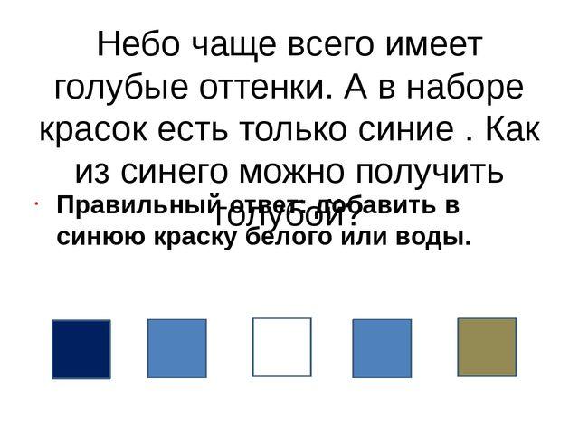 Небо чаще всего имеет голубые оттенки. А в наборе красок есть только синие ....