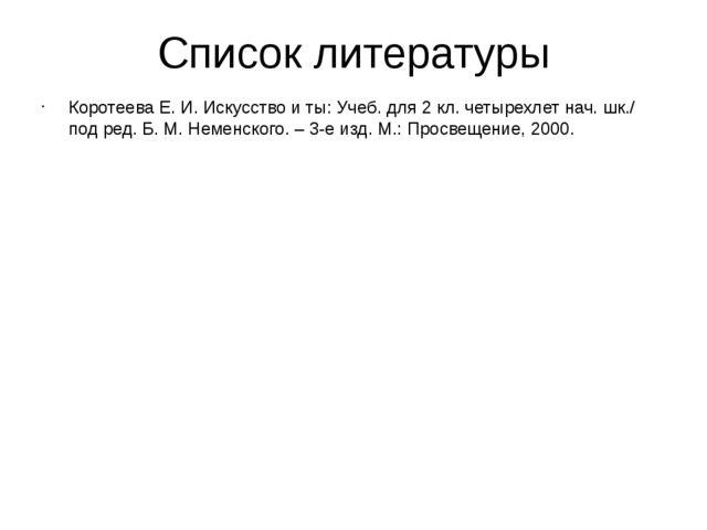Список литературы Коротеева Е. И. Искусство и ты: Учеб. для 2 кл. четырехлет...