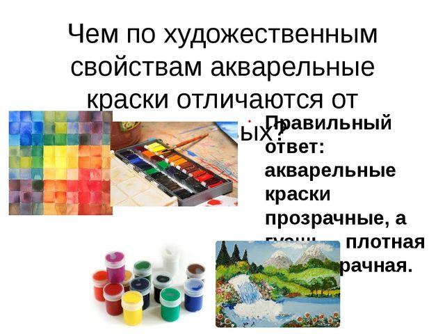 Чем по художественным свойствам акварельные краски отличаются от гуашевых? Пр...