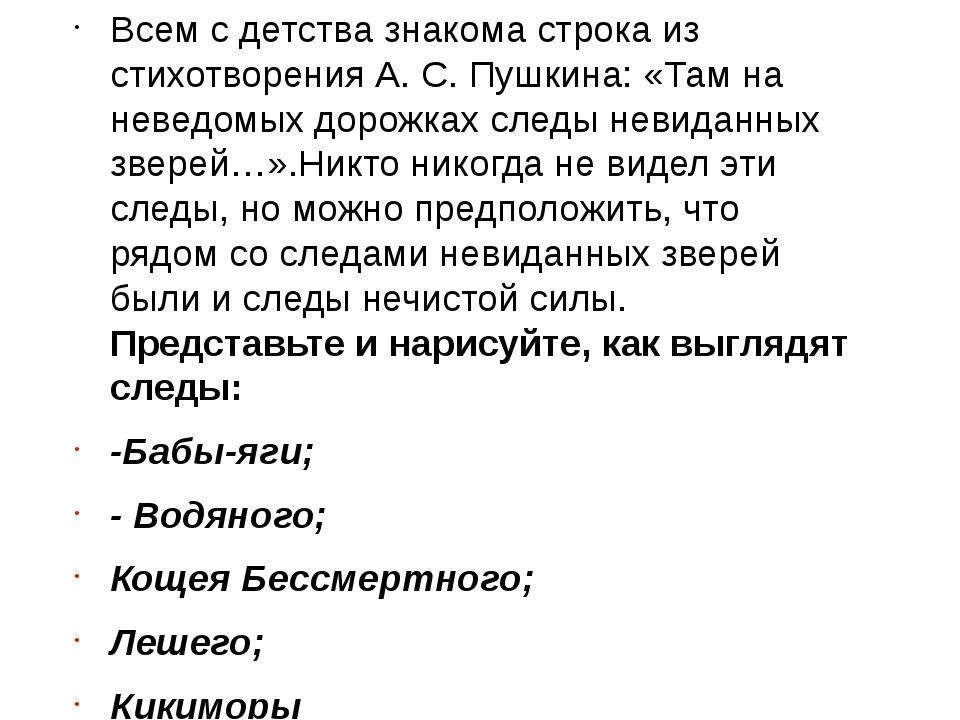 Всем с детства знакома строка из стихотворения А. С. Пушкина: «Там на неведом...