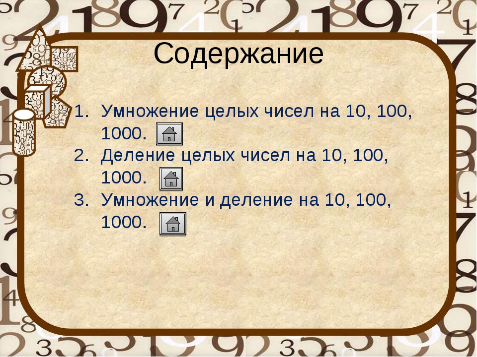 Содержание Умножение целых чисел на 10, 100, 1000. Деление целых чисел на 10,...