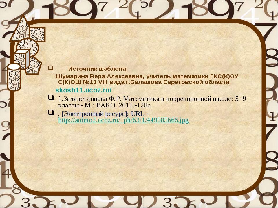 Источник шаблона: Шумарина Вера Алексеевна, учитель математики ГКС(К)ОУ С(К)...