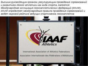 Высшим руководящим органом, регулирующим проведение соревнований и развитием