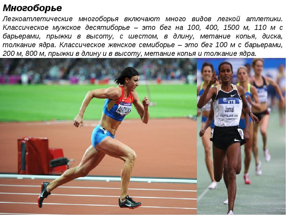 Многоборье Легкоатлетические многоборья включают много видов легкой атлетики....