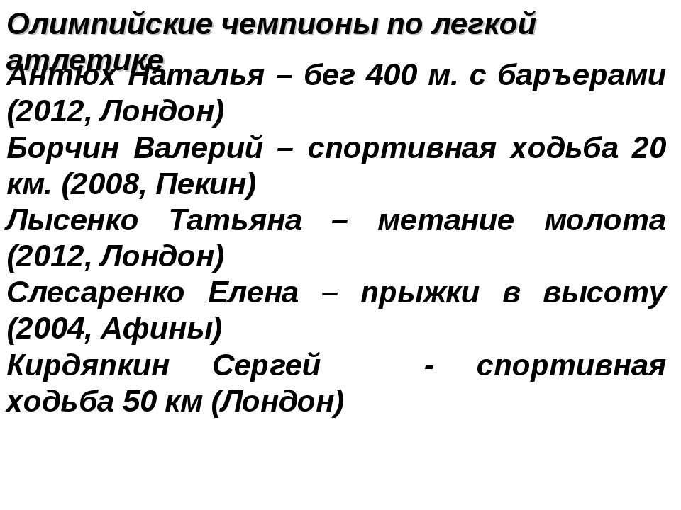 Олимпийские чемпионы по легкой атлетике Антюх Наталья – бег 400 м. с баръера...