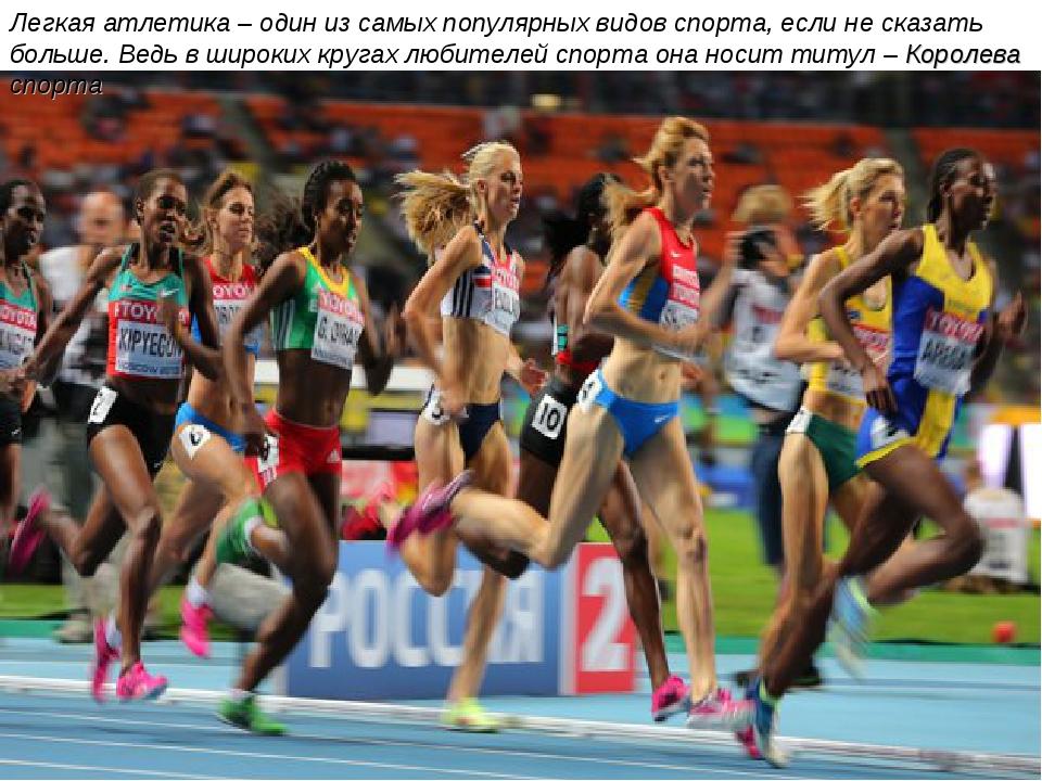 Легкая атлетика – один из самых популярных видов спорта, если не сказать боль...