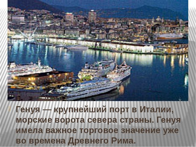 Генуя — крупнейший порт в Италии, морские ворота севера страны. Генуя имела...