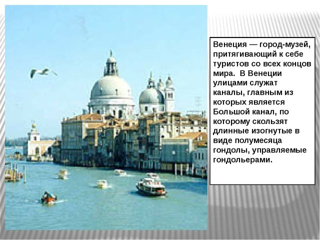 Венеция — город-музей, притягивающий к себе туристов со всех концов мира. В...