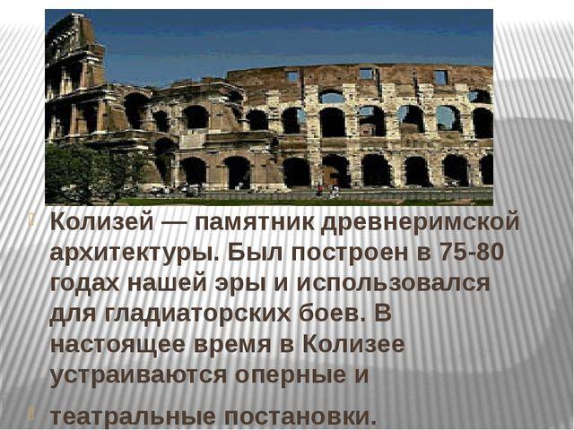 Колизей — памятник древнеримской архитектуры. Был построен в 75-80 годах наш...