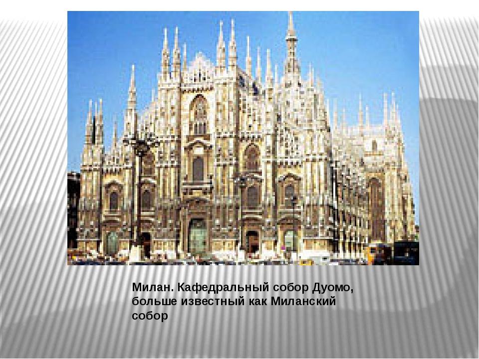 Милан. Кафедральный собор Дуомо, больше известный как Миланский собор