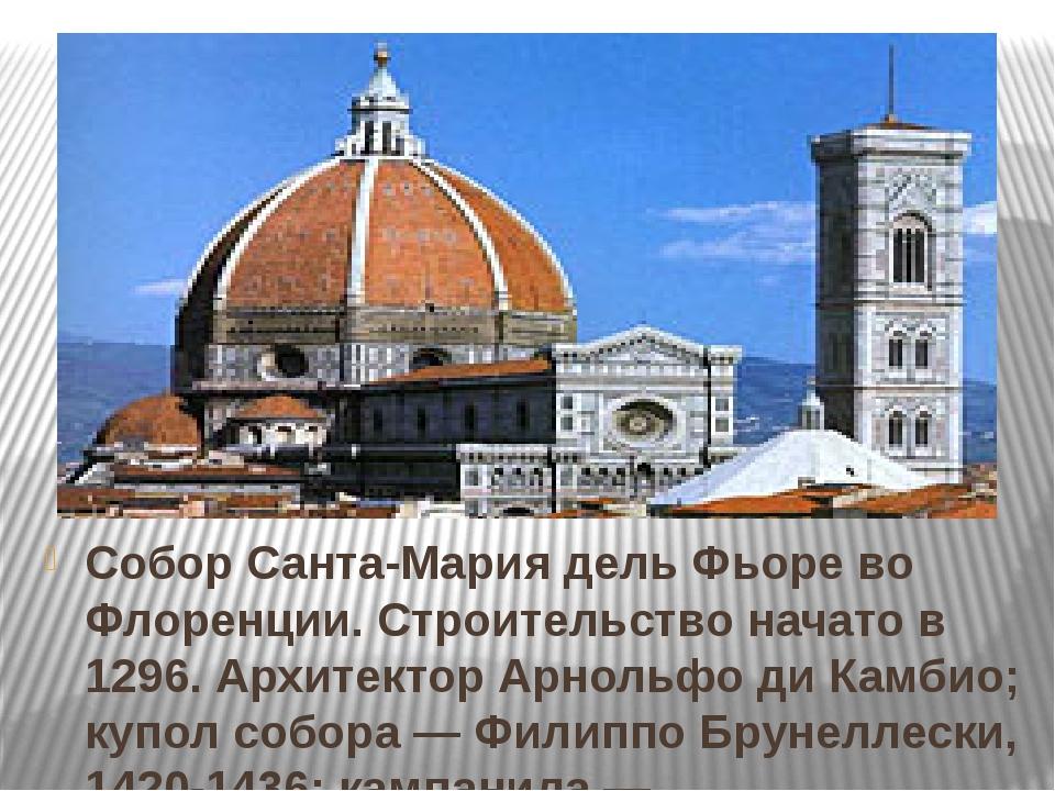 Cобор Санта-Мария дель Фьоре во Флоренции. Строительство начато в 1296. Архи...