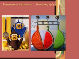 Рукавички – мартышки. Апельсин, арбуз, киви