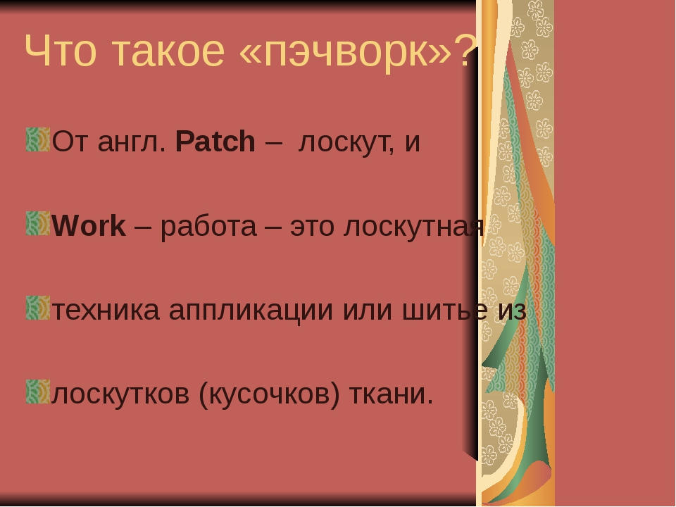 Что такое «пэчворк»? От англ. Patch – лоскут, и Work – работа – это лоскутная...